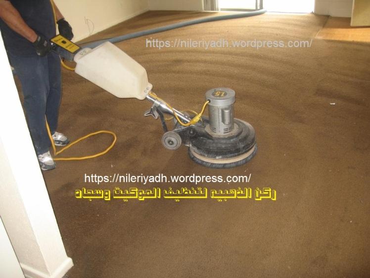 شركة تنظيف موكيت بجنوب الرياض